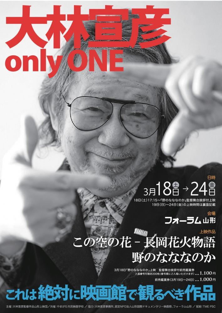 大林宣彦onlyone表