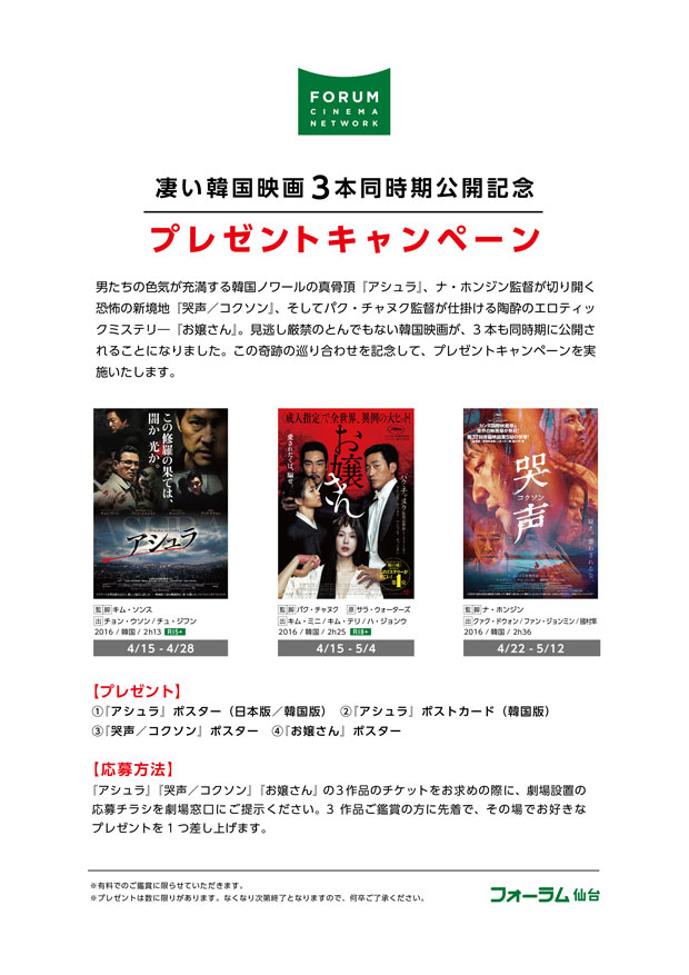 告知ポスターA3_仙台版納品