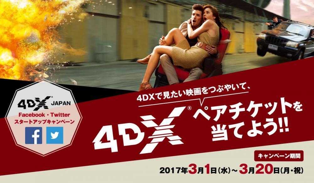 4dx-sns